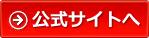 三井住友VISAカード(クラシック)の公式ページへ