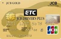 ETC-JCBドライバーズプラスゴールドカード