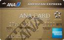 ANAアメリカン・エキスプレス・カード・ゴールド