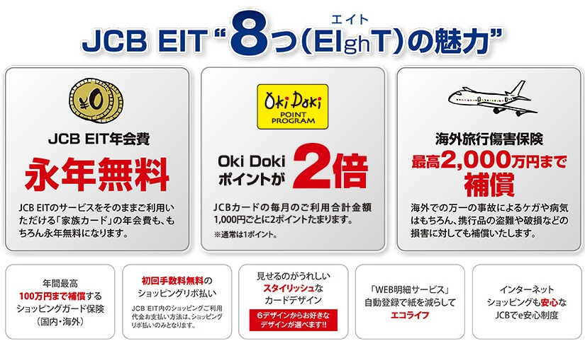 JCB EITの8つの魅力