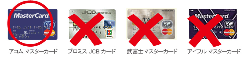 消費者金融系クレジットカード