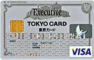 東京VISAエグゼクティブカード