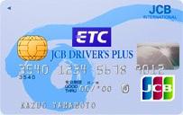 ETC-JCBドライバーズプラスカード