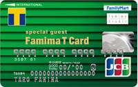 ファミマTカードの公式・申込画面へ