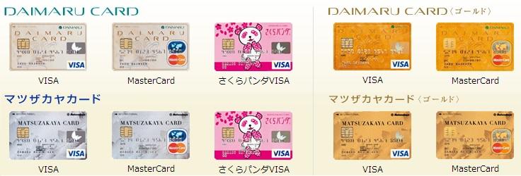 DAIMARU CARD マツザカヤカード