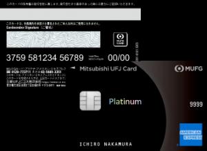 三菱UFJカード・プラチナ・アメリカン・エキスプレス・カード